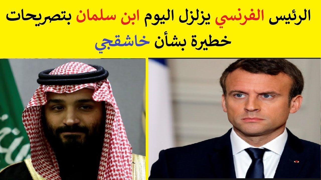 عاااجل عاااجل .. الرئيس الفرنسي يهز اليوم ابن سلمان بتصريحات خطيبرة تخص خاشقجي !!!!