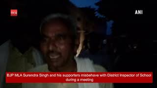 UP: BJP MLA Surendra Singh misbehaves with District Inspector of School  during a meeting