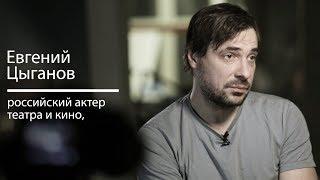 Когда вымысел — почти правда. Евгений Цыганов | РЕ...
