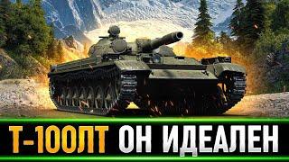 Т-100 ЛТ - ИДЕАЛЬНЫЙ ЛЕГКИЙ ТАНК!