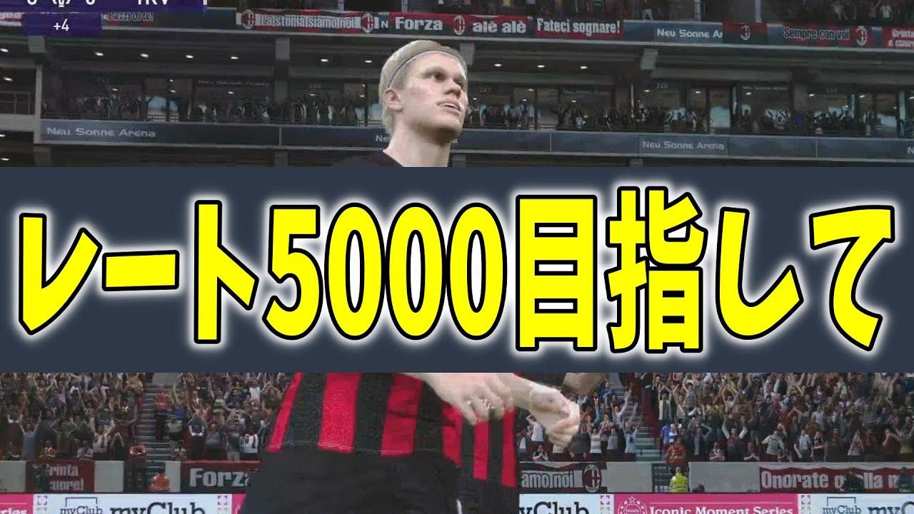 レート5000いこーよいこーよ【ウイイレ2021】