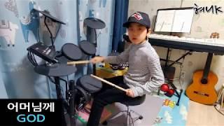 [드럼이야기] 어머님께 - 지오디(GOD) ㅣ 즉흥연주 ㅣ 어린이드럼