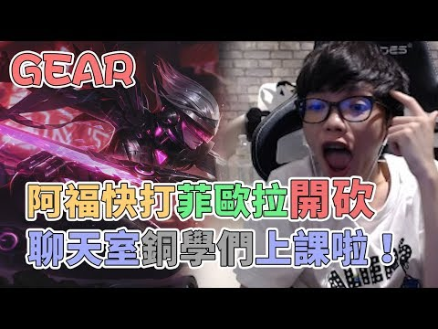 �Gear】第一次玩��拉就能1秒�5個?香港xPeke��出江湖啦~