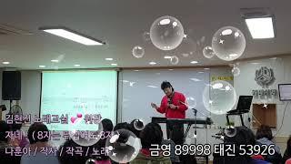 김현진 노래교실 ? 광주 금호 원광신협( 월 ) ? 자…