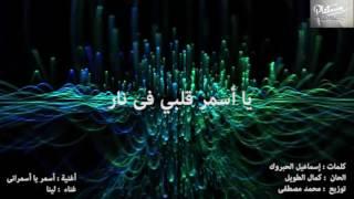 لينا - أسمر يا أسمراني | Lina - Asmar yasmarany