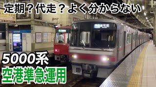 【定期?代走?】名鉄常滑線 5000系 準急 新可児ゆき到着→発車@常滑