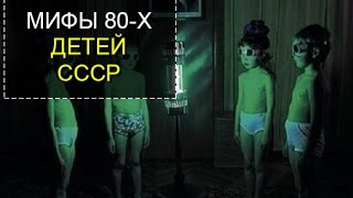 Мифы 80-х в которые верили дети СССР. ТОП 5