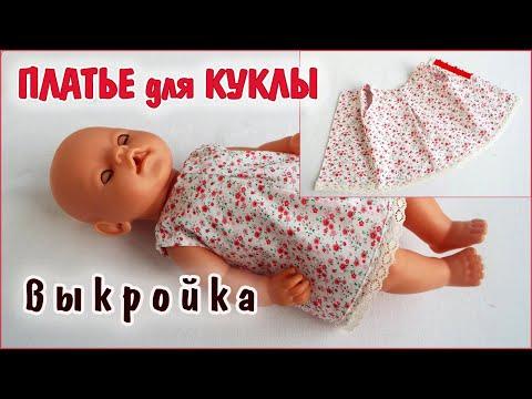 Одежда для кукол своими руками больших кукол