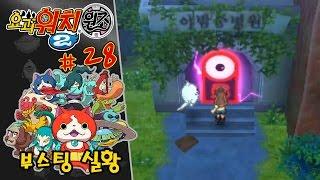 요괴워치2 원조 실황 공략 #28 요괴워치 A랭크 달성 [부스팅TV] (요괴워치 2 원조 본가 3DS / Yo-kai Watch 2)