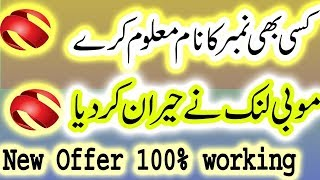 Kese Be Number ka Name Pata kary  Free Mian Mobilink ki New Offer Confirm ownership Any Network