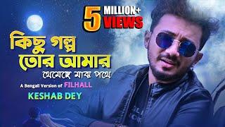 Kichu Golpo Tor Amar | FILHALL - Bengali Version | Keshab Dey | কিছু গল্প | Bengali Sad Song-B Praak