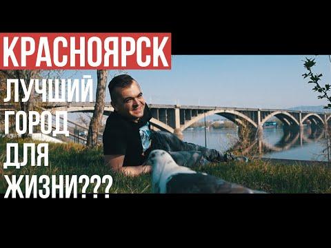 Красноярск  Лучший город для жизни???