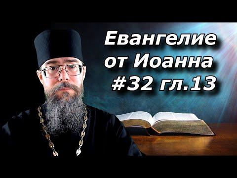 Толкование на Евангелие от Иоанна Богословаглава 13. Омовение ног Апостолов Христом.