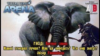 Total War: Arena ❤ Тотал Вар Арена ГАЙД Боевые слоны Карфаген и Генерал Ганнибал Как победить слонов