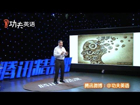 6个月内学会任何一种外语(前部分)Learn Any Language in 6 Months (Chinese, Part 1)