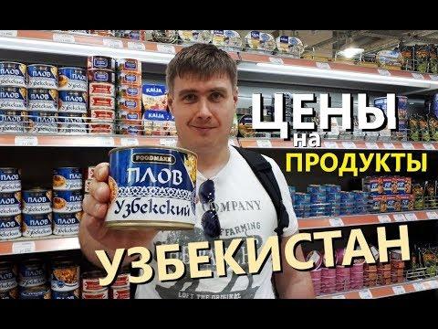 Ташкент. Цены в СУПЕРМАРКЕТЕ 2019. Узбекистан