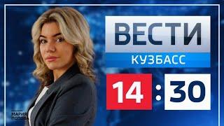Вести-Кузбасс в 1430 от 17.09.2021
