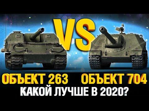 Об. 704 VS Об. 263 - Что круче в 2020 году?