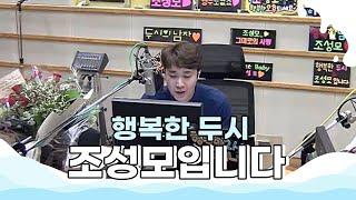 Video DAY6 데이식스 (Jae, YoungK) '오늘 모해(#WYD)' 라이브 LIVE / 160919[행복한 두시 조성모입니다] download MP3, 3GP, MP4, WEBM, AVI, FLV Januari 2018