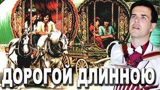 ЦЫГАНСКИЙ РОМАНС - ДОРОГОЙ ДЛИННОЮ (исп. Вячеслав Абросимов)