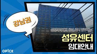 ■ 강남구 섬유센터 사무실 임대 안내 ■