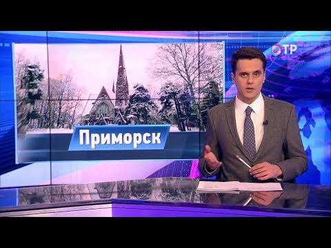Малые города России: Приморск - город на берегу Финского залива