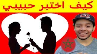 حقيقة الحب في المغرب بالدارجة المغربية هشام نوستيك
