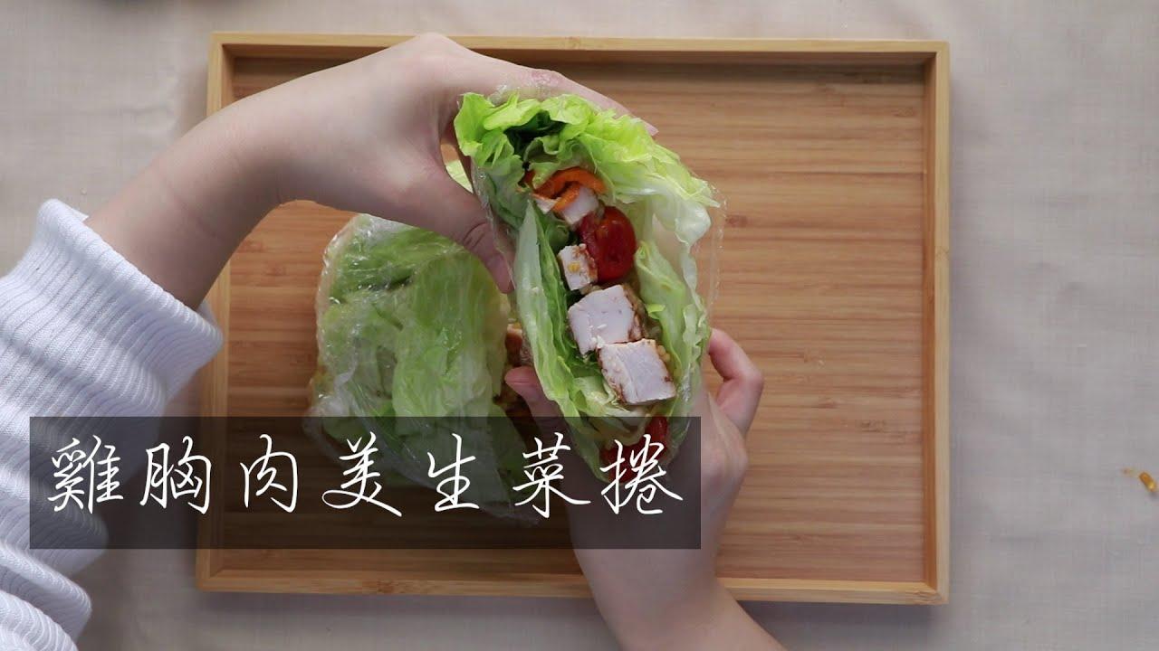 雞胸肉美生菜捲