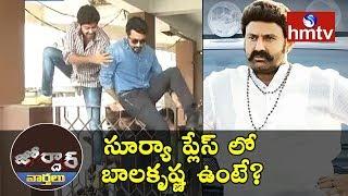 Actor Suriya Jumps Over Gate In Rajahmundry | Suriya Gang | Jordar News | hmtv News