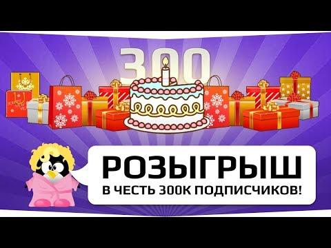 РОЗЫГРЫШ В ЧЕСТЬ 300 К ПОДПИСЧИКОВ