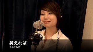寺田有希 カバーソング集始めました 毎月10.20.30日に更新中! 『笑えれ...