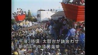 1994年10月18日 ニュース番組が伝えた大荒れの新居浜太鼓祭り