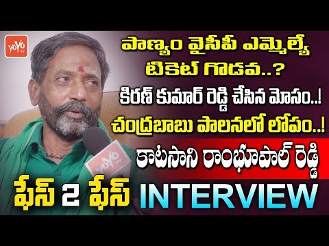 Katasani Ram Bhupal Reddy Face To Face Interview | Panyam #YSRCP | Gowru Charitha Reddy | YOYO TV