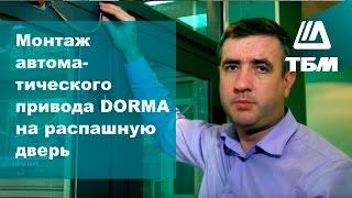 Монтаж автоматического привода DORMA ED100 на распашную дверь(, 2016-03-02T04:41:41.000Z)