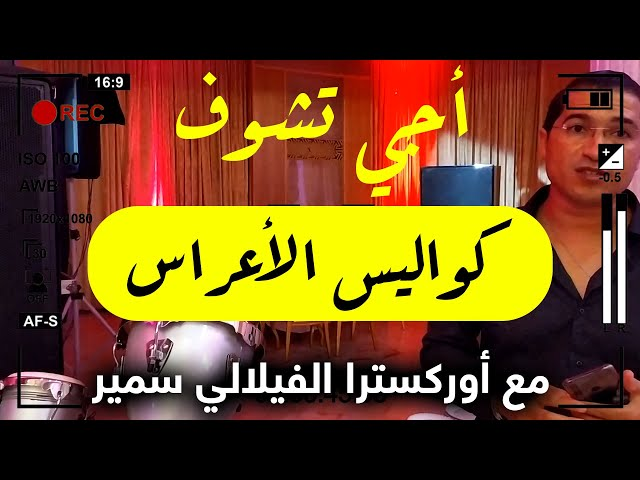 Les coulisses de Orchestre El Filali Samir كواليس الأعراس مع أوركسترا الفيلالي سمير
