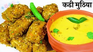 सब्जियों से बनाएं healthy कढी मुठिया | Kadhi Muthiya Recipe in Hindi