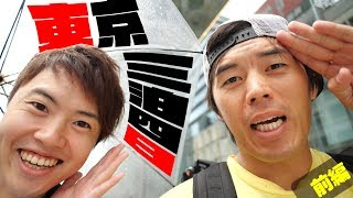 東京三泊四日の旅!前編