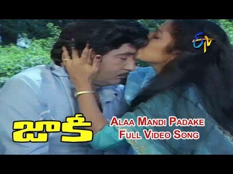Alaa Mandi Padake Full Video Song | Jaakie | Sobhan Babu | Suhasini | Sumalata | ETV Cinema