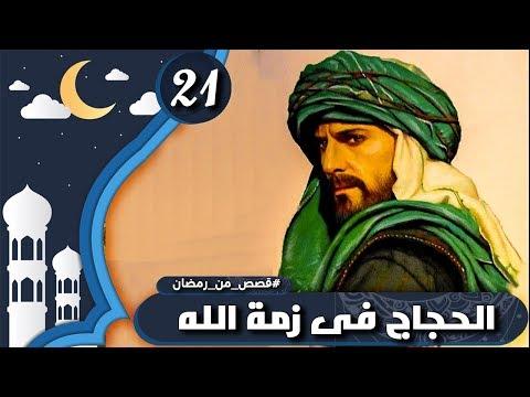 الحجاج بن يوسف فى ذمة الله | 21 رمضان | قصص من رمضان thumbnail