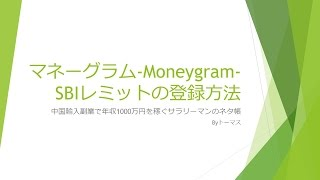 2-7 マネーグラム-Moneygram-、SBIレミットの登録方法
