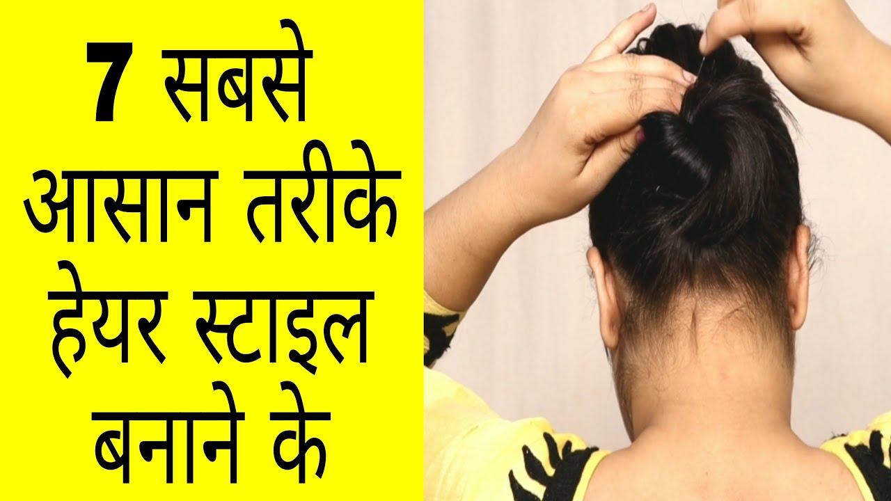 पतले बालों में ख़ुद 7 सुंदर हेयर स्टाइल कैसे बनाएं|  Easy hairstyle tutorial thin hair | Kaur Tips