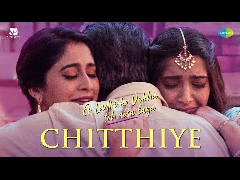 Chitthiye | Ek Ladki Ko Dekha Toh Aisa Laga |Anil, Sonam, Rajkummar, Juhi | Kanwar, Rochak, Gurpreet
