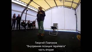 Внутренняя позиция терапевта часть 2  Георгий Платонов