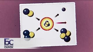 Термоядерный синтез. Ловушка для Солнца | Большой скачок