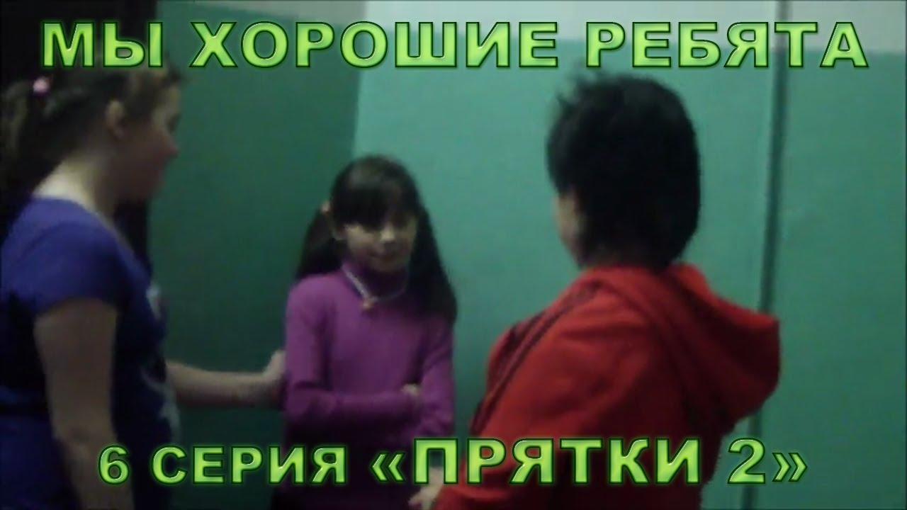 Мы хорошие ребята - 6 Серия (10.03.2012) | 1 СЕЗОН