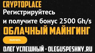 ОБЛАЧНЫЙ МАЙНИНГ БОНУС 2500 GHS CRYPTOPLACE ЗАРАБОТОК В ИНТЕРНЕТЕ БЕЗ ВЛОЖЕНИЙ