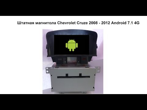 Штатная магнитола Chevrolet Cruze 2008 - 2012 Android 7.1 4G