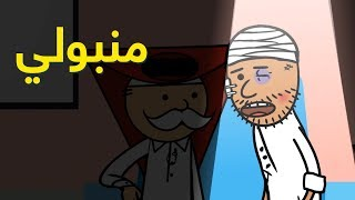 #منبولي | الحلقة السادسة