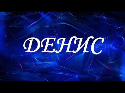Значение имени Денис. Мужские имена и их значения