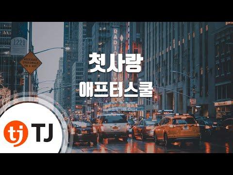 [TJ노래방] 첫사랑 - 애프터스쿨 (First Love - AFTER SCHOOL) / TJ Karaoke